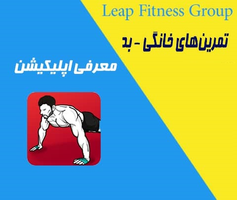 leap-fitness-group